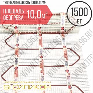 Мат нагревательный МНКД-150-10,0