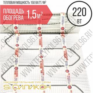 Мат нагревательный МНКД-150-1,5