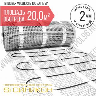 Мат нагревательный МНПО100-20