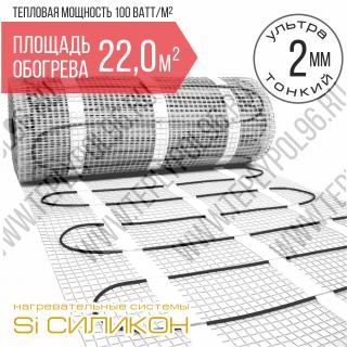 Мат нагревательный МНПО100-22