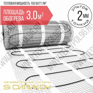 Нагревательный мат МНПО150-3