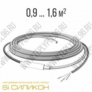 Нагревательный кабель СНКД20-160-9