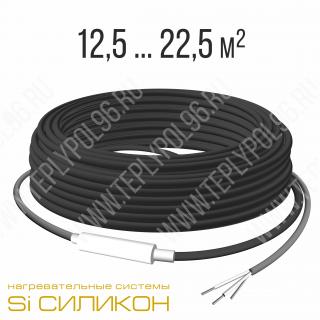 Нагревательный кабель СНКД20-2500-125