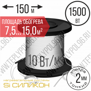 Универсальный теплый пол СПНРТ 1500 Вт