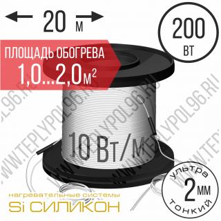 Универсальный теплый пол СПНРТ 200 Вт