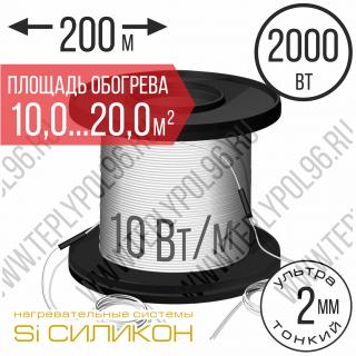 Универсальный теплый пол СПНРТ 2 кВт