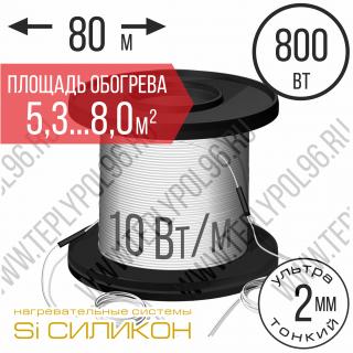 Универсальный теплый пол СПНРТ 800 Вт